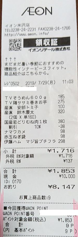 イオン 米沢店 2019/7/29 のレシート