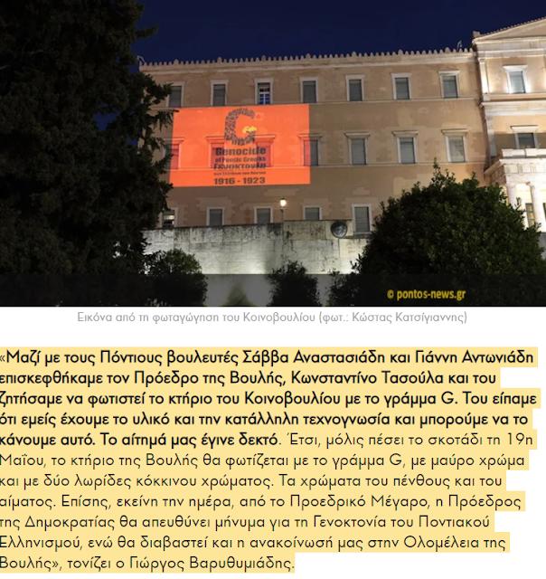 Όταν η Παμποντιακή Ομοσπονδία Ελλάδος έχει πάρει διαζύγιο με την Ηθική...