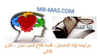 صورة مراجعه ليله الامتحان - قصه كفاح شعب مصر - الترم التانى