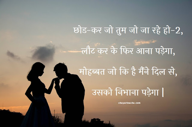 Hindi Love Shayari for Girlfriend and Boyfriend