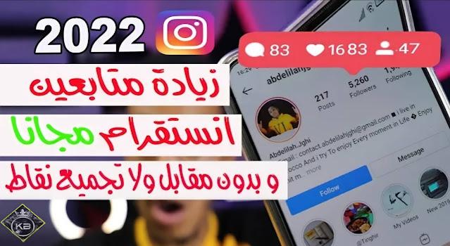 موقع زيادة متابعين انستقرام مجانا