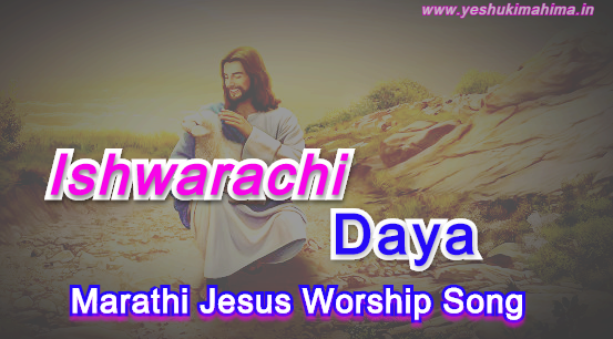 Ishwarachi Daya, ईश्वराची दया, Marathi Jesus worship Song Lyrics