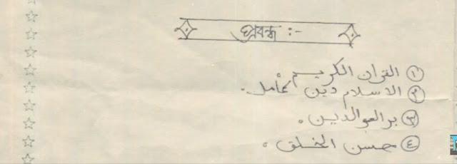 দাখিল আরবি ২য় পত্র সাজেশন ২০২০ |Dhakil Arabic 2nd Paper Suggetion 2020