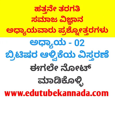 SSLC Social Science Chapter wise Question Answers : 02 Chapter :  Expansion of British rule