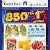 Carrefour Kuwait - 850Fils & 1KD Offers