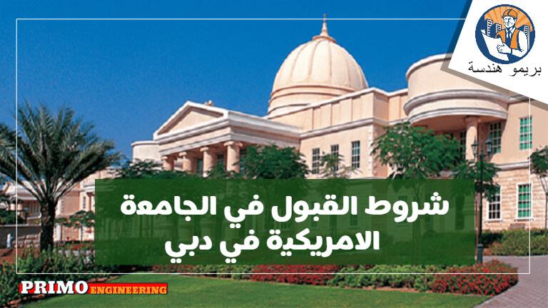 شروط القبول في الجامعة الامريكية في دبي ونظام الدراسة وميزة التوظيف التي تقدمها الجامعه الطلابها