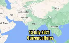 13 जुलाई 2021 : National and international current affairs in hindi