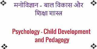 Child Development Hindi