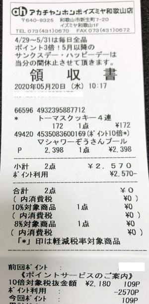 アカチャンホンポ イズミヤ和歌山店 2020/5/20 のレシート
