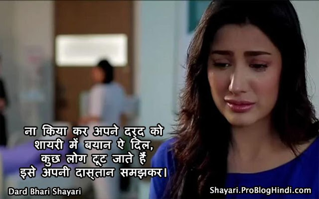 emotional shayari in hindi, sad shayari in hindi