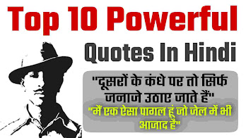 top 10 powerful quotes in hindi