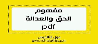 مفهوم الحق والعدالة pdf