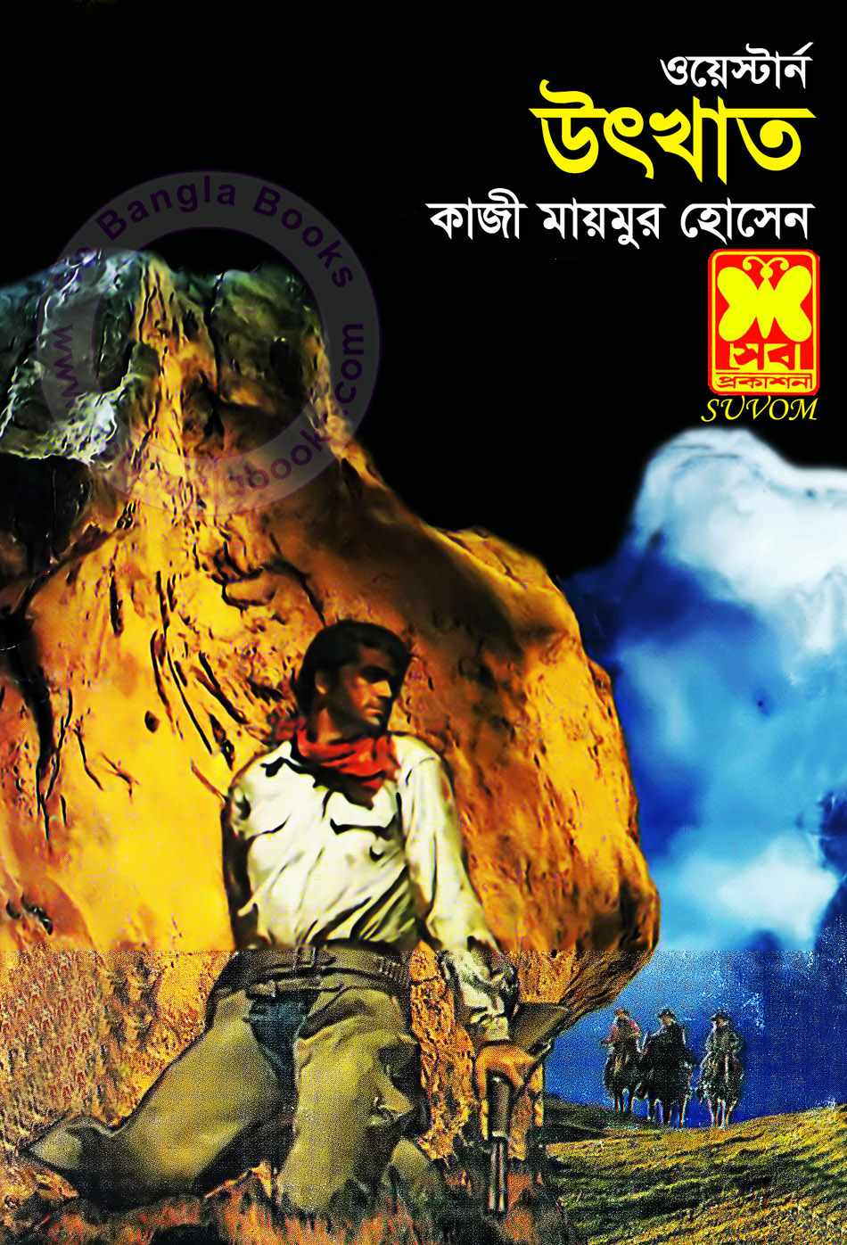 Utkhat by Qazi Maimur Hossain (Western Series) ~ Free Download