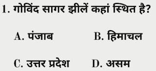 India GK - भारत परिचय, विस्तार, सीमाएं (India General Knowledge सामान्य ज्ञान)