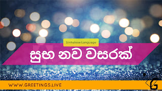 New Year Greetings in Sinhalese Language 2018