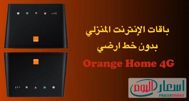 باقات Orange Home 4G