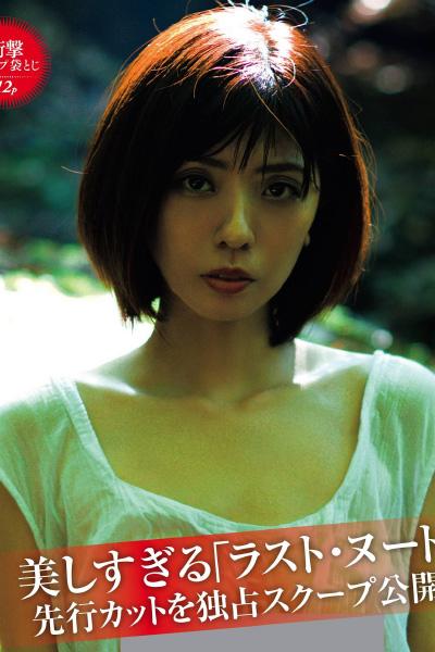Mao Miyaji 宮地真緒, FRIDAY 2020.11.13 (フライデー 2020年11月13日号)