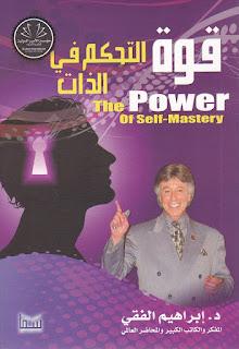 كتاب قوة التحكم في الذات