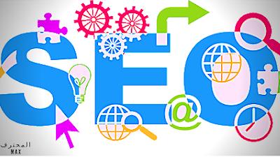 5 مهارات و معلومات  لتحسين محركات البحث (سيو) يجب أن تتعلمها لإحتلال الصفحات الأولى في محركات البحث