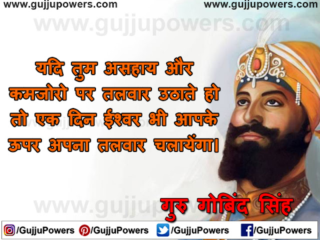 wishes for guru gobind singh birthday