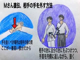 握られた手を外す方法