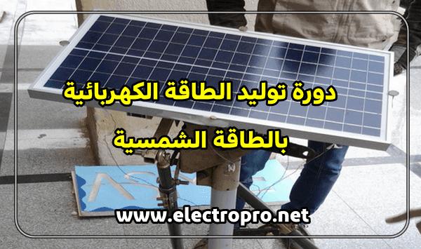 دورة احتراف توليد الكهرباء من الطاقة الشمسية