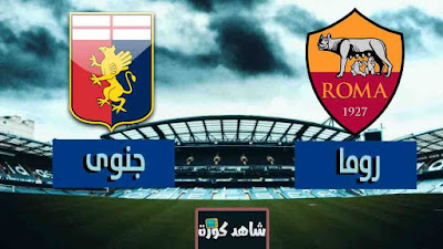 مشاهدة مباراة روما وجنوى بث مباشر اليوم