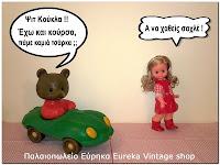 http://www.eurekashop.gr/2017/06/furga-1970s.html