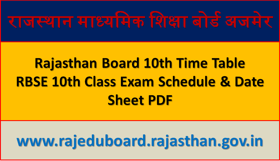 RBSE 10th Time Table 2021, Rajasthan Board 10th Time Table 2021, BSER Tenth Exam Schedule 2021, Raj Board Ajmer 10th Class Examination Program 2021