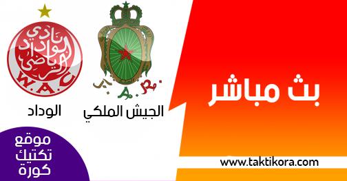 مشاهدة مباراة الوداد والجيش الملكي بث مباشر 09-05-2019 الدوري المغربي