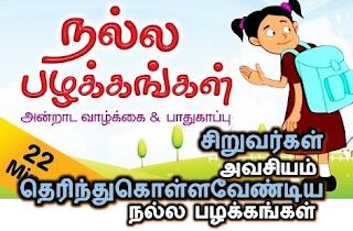 சிறுவர்கள் தெரிந்துகொள்ளவேண்டிய நல்ல பழக்கங்கள்..  Siruvarga theirndhukolla vendiya nalla pazhakkangal [Video], good manners for kids in tamil