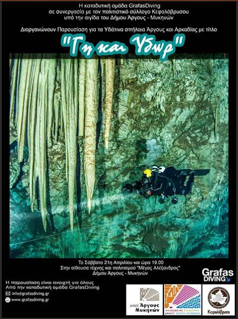 """""""Γη και Ύδωρ"""": Παρουσίαση για την ανάδειξη των σπηλαίων Δήμος Άργους – Μυκηνών και Arkadioi"""