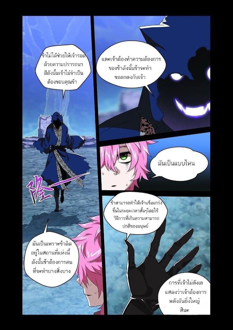 Micah - หน้า 2