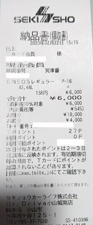 ENEOS Dr.Drive小山城南店 2020/2/22 のレシート