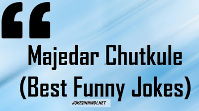Laughing Jokes in Hindi - एक बादशाह को एक लड़की पसंद आ गयी