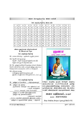 Tnpsc tamil grammar online test