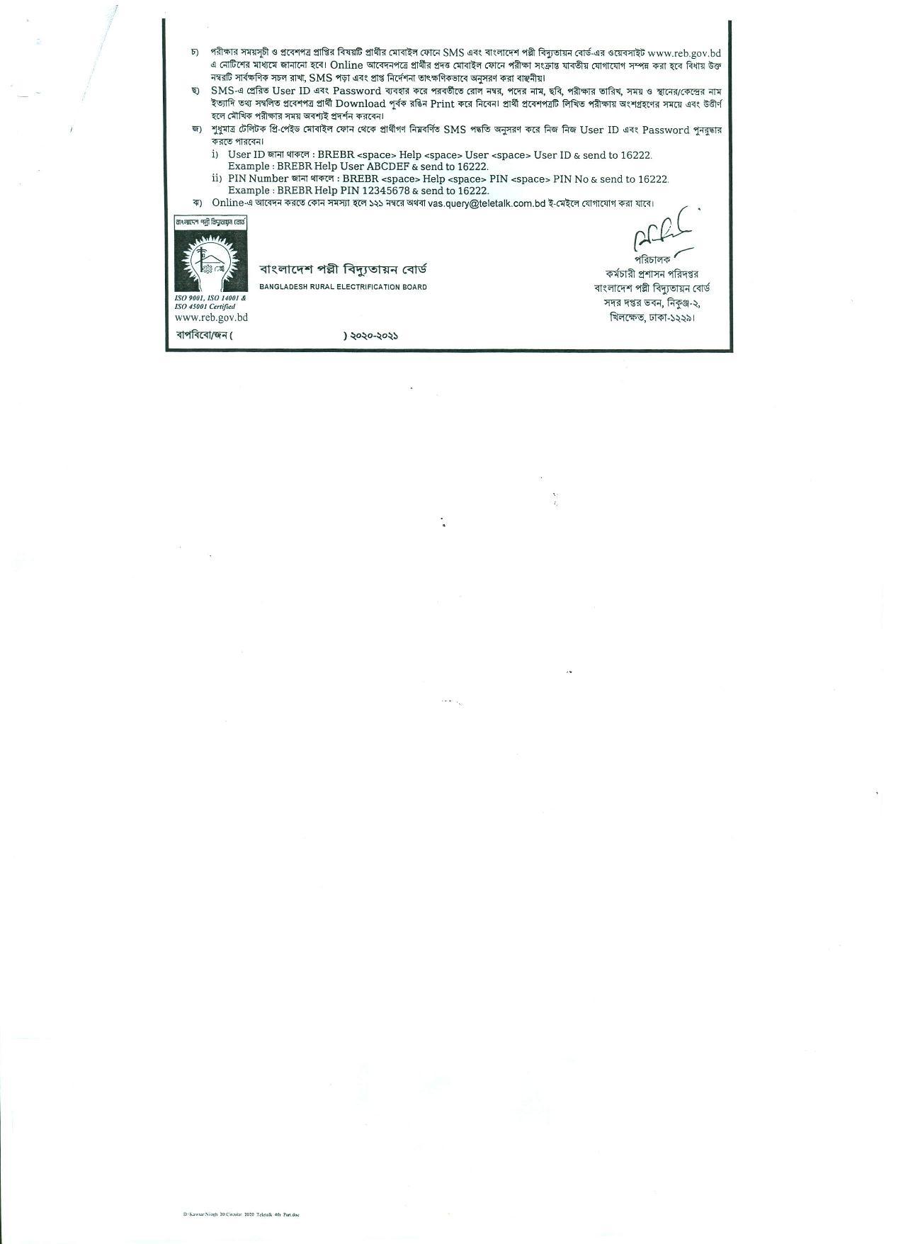 palli Bdyut Job Circular 1