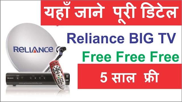1 साल के लिए सभी चैनल मुफ्त : Reliance BIG TV
