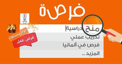 الموقع العربي الاول للحصول على فرص عمل و منح دراسية و فرص التدريب في الخارج