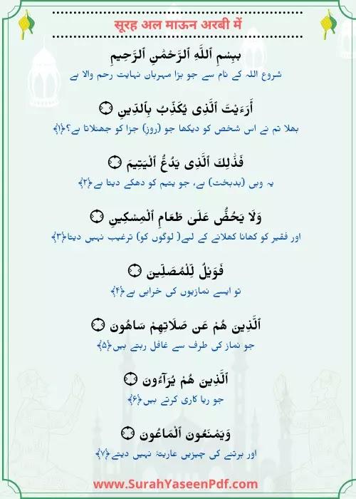 Surah Al-Maun Arabic Image