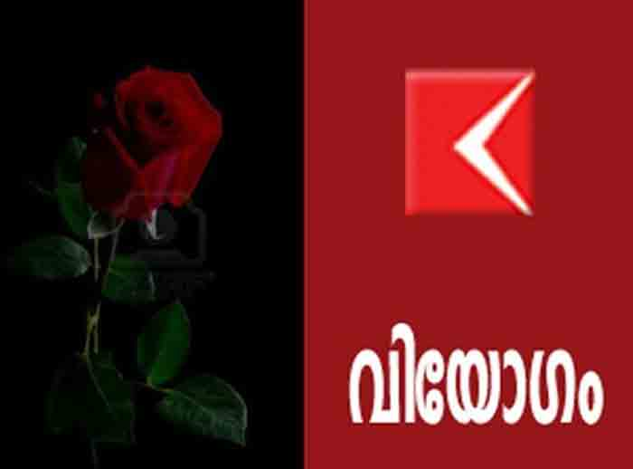 Kannurkaarathi Khadeeja Perumba, passed away