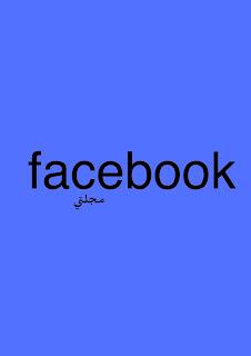سيختفي تصميم الويب القديم لموقع Facebook في سبتمبر