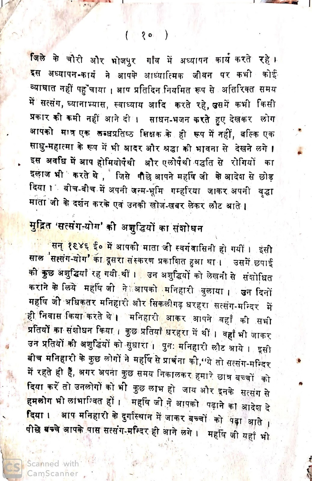 3 पूज्य पाद संतसेवी जी महाराज का परिचय। Brief introduction of Pujya Pad Santsevi Ji Maharaj। संतसेवी परिचय चित्र 10