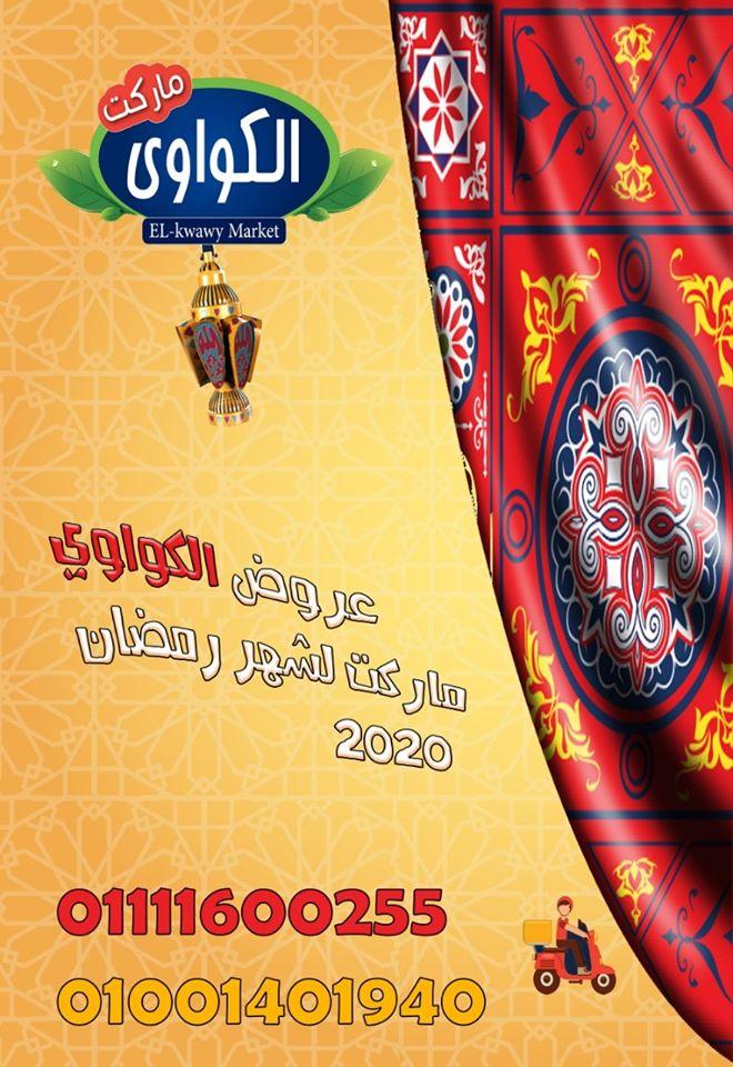 عروض اسعار ياميش و مكسرات رمضان 2020 من الكواوى ماركت
