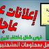 إعلانات عمل لمختلف المهن والوظائف بمختلف المدن بالجزائر
