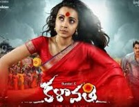 Kalavathi 2016 Telugu Movie Watch Online