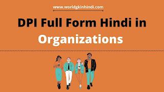 DPI Full Form Hindi in Organizations