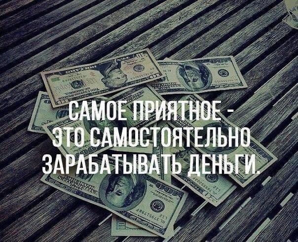 Цитата про деньги