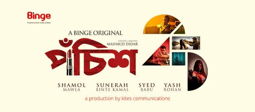 Pochish 2021 Bangla Web Series