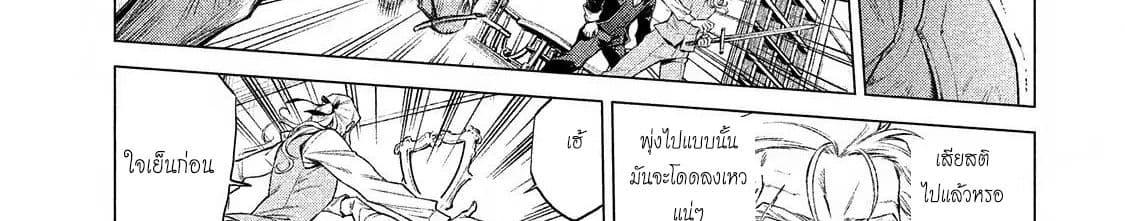 อ่านการ์ตูน Henkyou no Roukishi - Bard Loen ตอนที่ 7 หน้าที่ 30